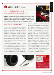 Sound&Recording8月号_p2